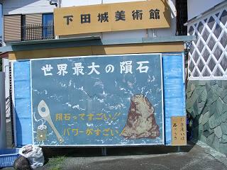 20050828 下田城 隕石って凄い