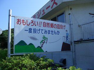 20050828 皿投げ気晴らし台