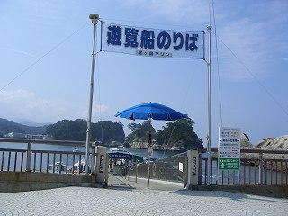 20050829 堂ヶ島 船乗り場