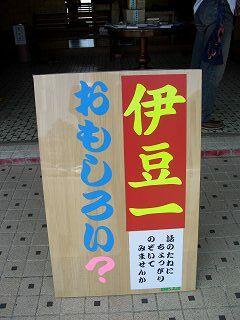 20050829 伊豆極楽苑 おもしろい