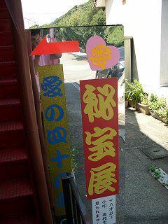 20050829 伊豆極楽苑 秘宝館