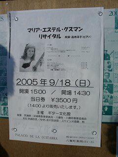 20050918 ギター文化館 マリアエステルグスマン