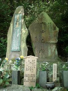 20050923 興亜観音 七士の碑
