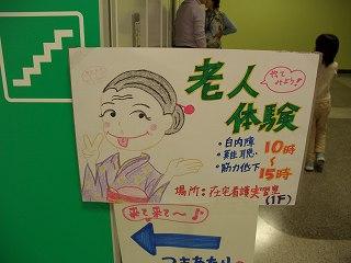 20051105 よこはま看護専門学校祭 老人体験1