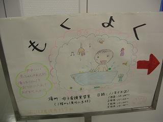 20051105 よこはま看護専門学校祭 沐浴1