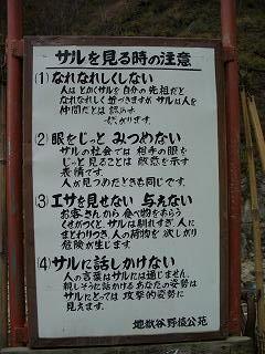 20051112 地獄谷野猿公苑 看板