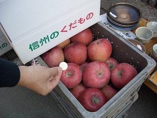 20051113 小布施ハイウェイオアシス 林檎