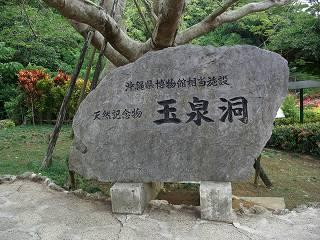 20051210 玉泉洞