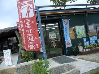 20051210 化石水族館 夢可視館 入り口
