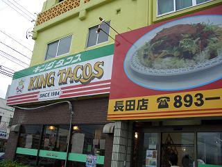 20051211 キングタコス 長田店