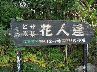 20051212 花人逢 看板