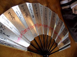 20051212 花人逢 メニュー
