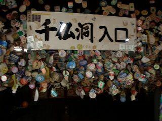 20060520 ガン封じ寺 裏口の洞窟