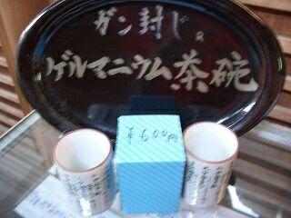 20060520 ガン封じ寺 ゲルマニウム茶碗