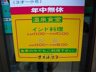 20060722 豊平峡温泉 インド料理