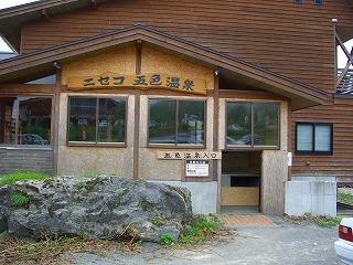20060722 ニセコ五色温泉