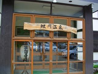 20060722 鯉川温泉 入り口