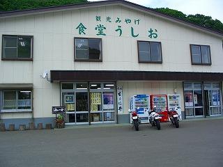20060723 食堂うしお