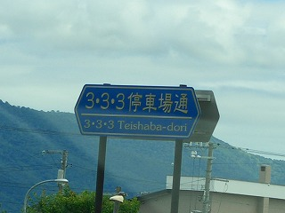 北海道 変な看板1
