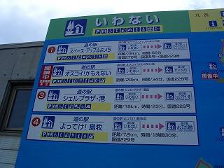 北海道 変な看板2