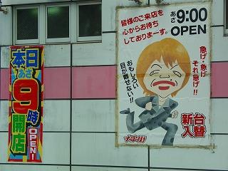 北海道 変な看板3