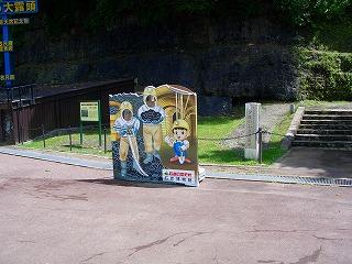 20060725 石炭の歴史村 顔ハメ
