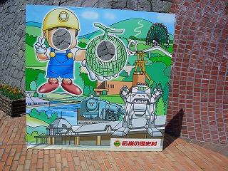 20060725 石炭の歴史村 顔ハメ2