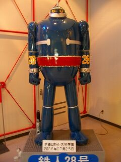 20060725 石炭の歴史村 ロボット館 鉄人28号