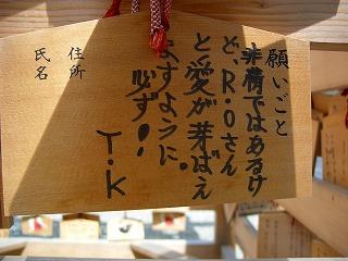 20060726 北海道大神宮 絵馬1