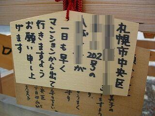 20060726 北海道大神宮 絵馬2