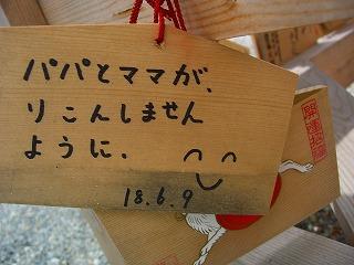 20060726 北海道大神宮 絵馬3