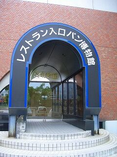 20060726 北欧館パン博物館 入り口
