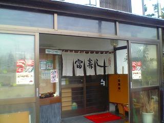20060917 富寿司 入り口