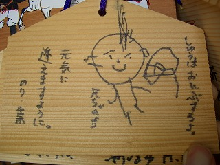 20060918 弥彦神社 絵馬1