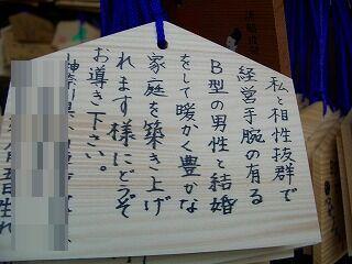 20060918 弥彦神社 絵馬2