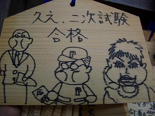 20060918 弥彦神社 絵馬3