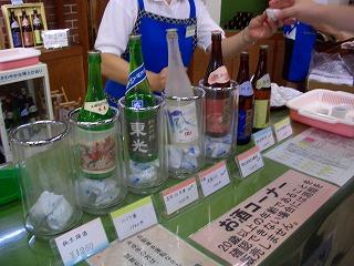 20060919 東光の酒蔵 試飲1