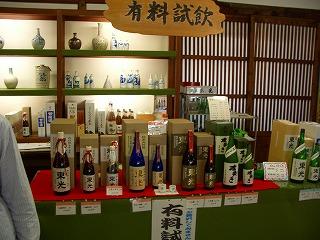 20060919 東光の酒蔵 試飲2