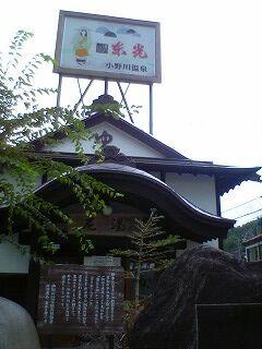 20060919 小野川温泉尼湯