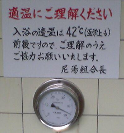 20060919 小野川温泉尼湯 47度