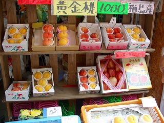 20060919 ピーチライン 黄金桃