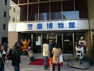 20070114 警察博物館 入り口