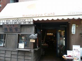 20070309 東京鯛焼き御三家ツアー 浪速家総本店1