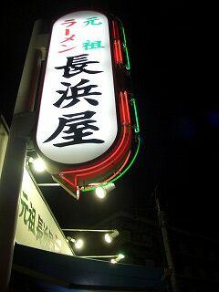 20061005 長浜屋