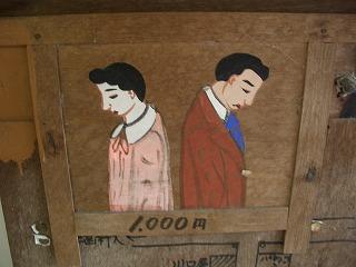 20061006 野芥縁切地蔵 絵馬