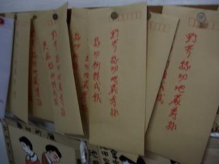 20061006 野芥縁切地蔵 封筒