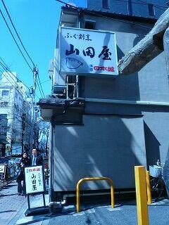 20070314 山田屋