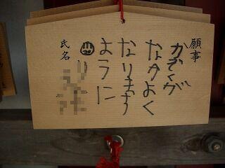 20061006 大宰府 絵馬1