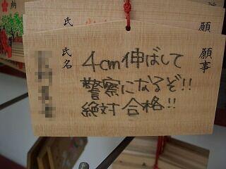 20061006 大宰府 絵馬2