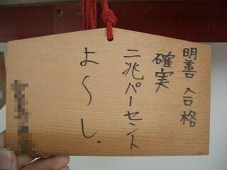20061006 大宰府 絵馬3